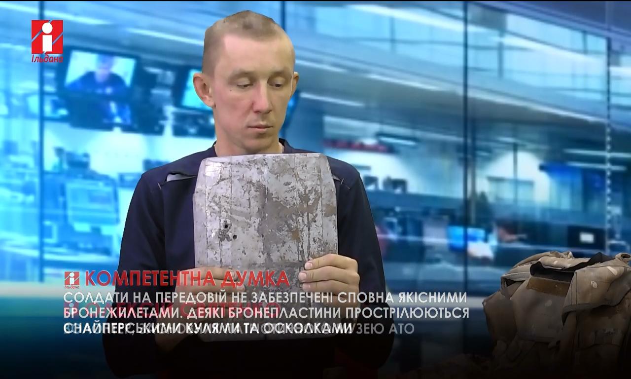Солдати на передовій не забезпечені якісними бронежилетами - О. Святенко (ВІДЕО)