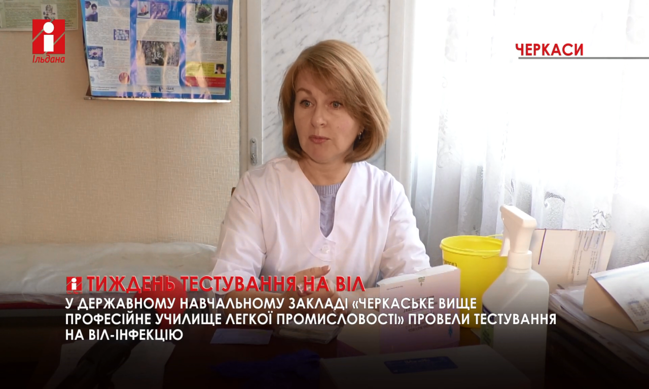 «Європейський тиждень тестування на ВІЛ» розпочався на Черкащині (ВІДЕО)