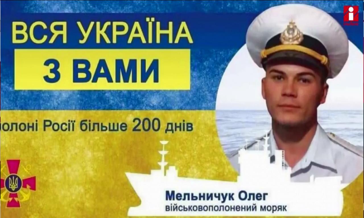 Моряк Олег Мельничук написав листа землякам з російського полону (ВІДЕО)