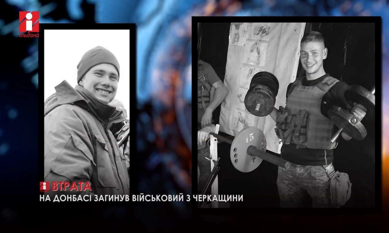 Черкащина в жалобі: на фронті загинув військовий з Лисянщини (ВІДЕО)