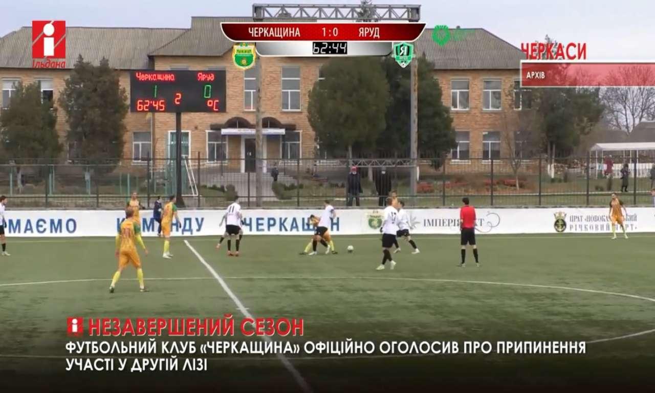 ФК «Черкащина» не дограє до кінця сезон (ВІДЕО)