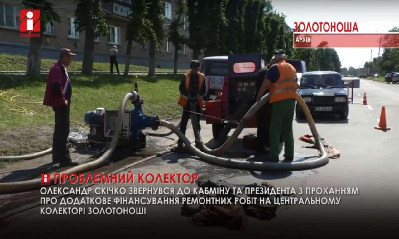 Скічко попросив президента допомогти з ремонтом золотоніського колектора (ВІДЕО)