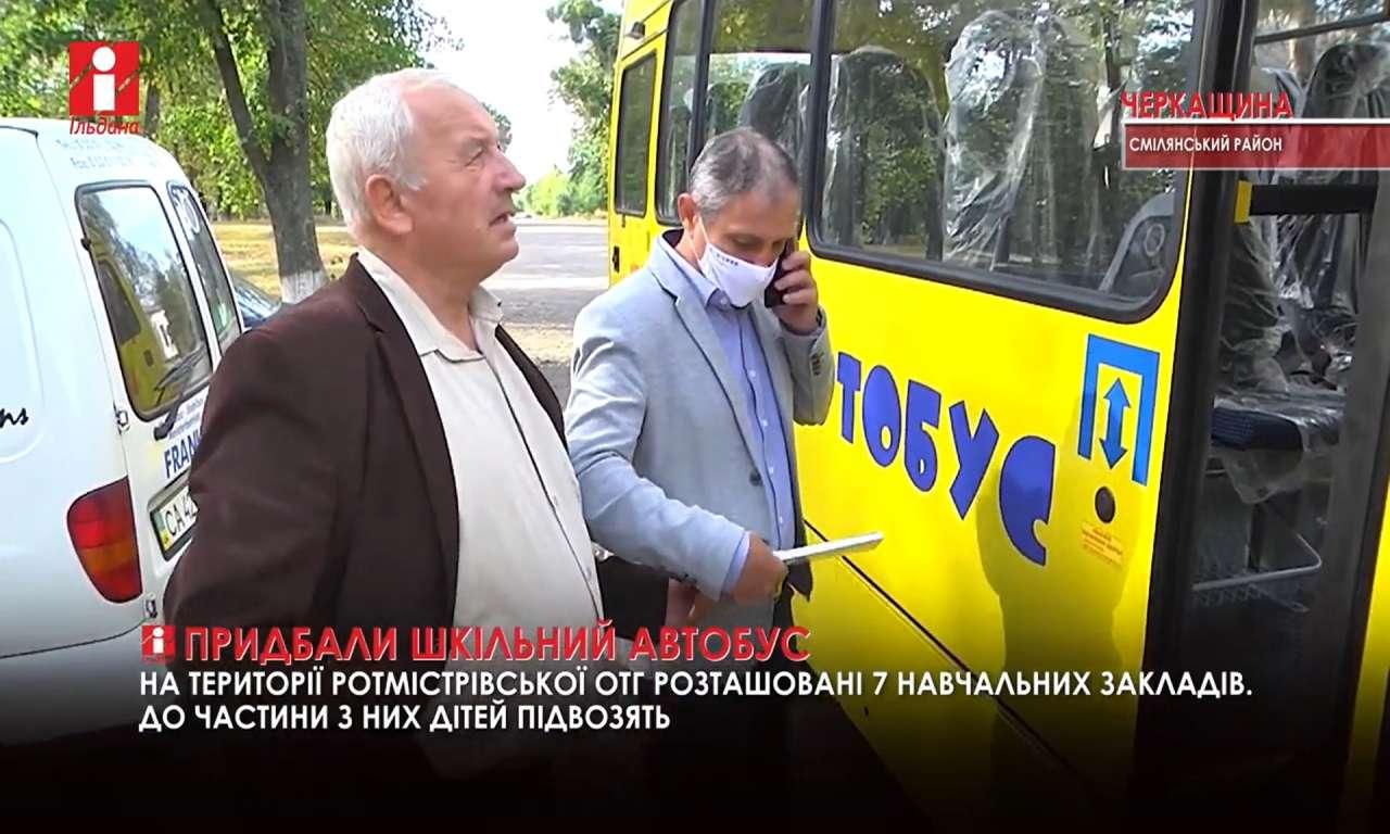 У Ротмитстрівці придбали шкільний автобус (ВІДЕО)