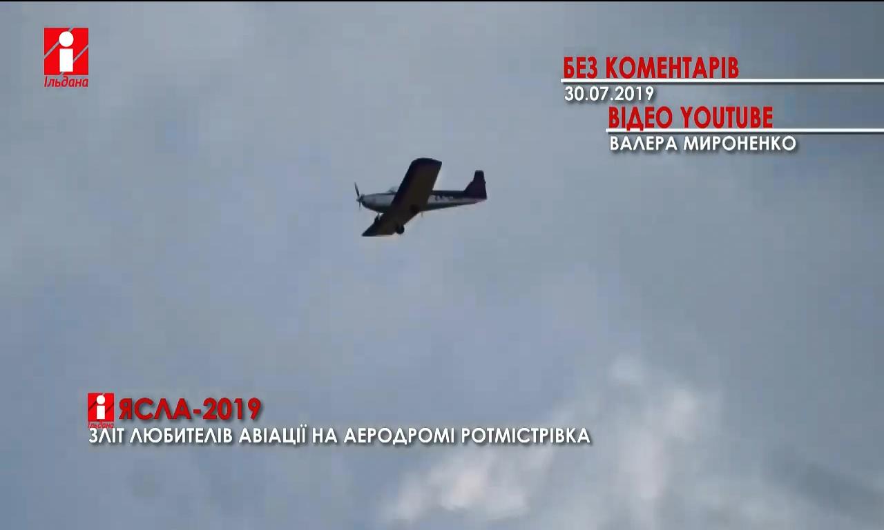 У Ротмистрівці відбувся фестиваль авіації (ВІДЕО)