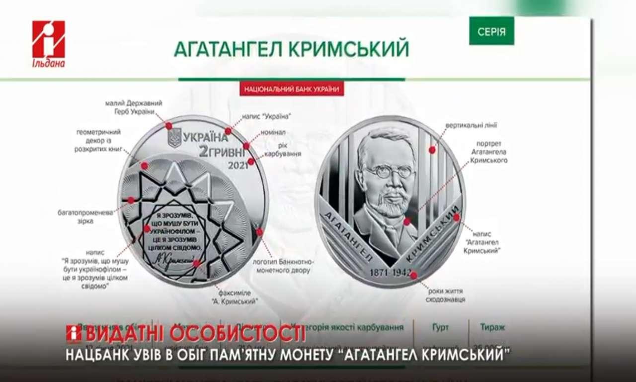 Нацбанк увів в обіг монету «Агатангел Кримський», присвячену уродженцю Звенигородки (ВІДЕО)