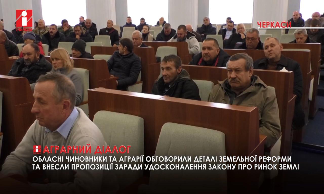 Аграрії та чиновники Черкащини внесли пропозиції, що удосконалили б ринок землі в Україні (ВІДЕО)