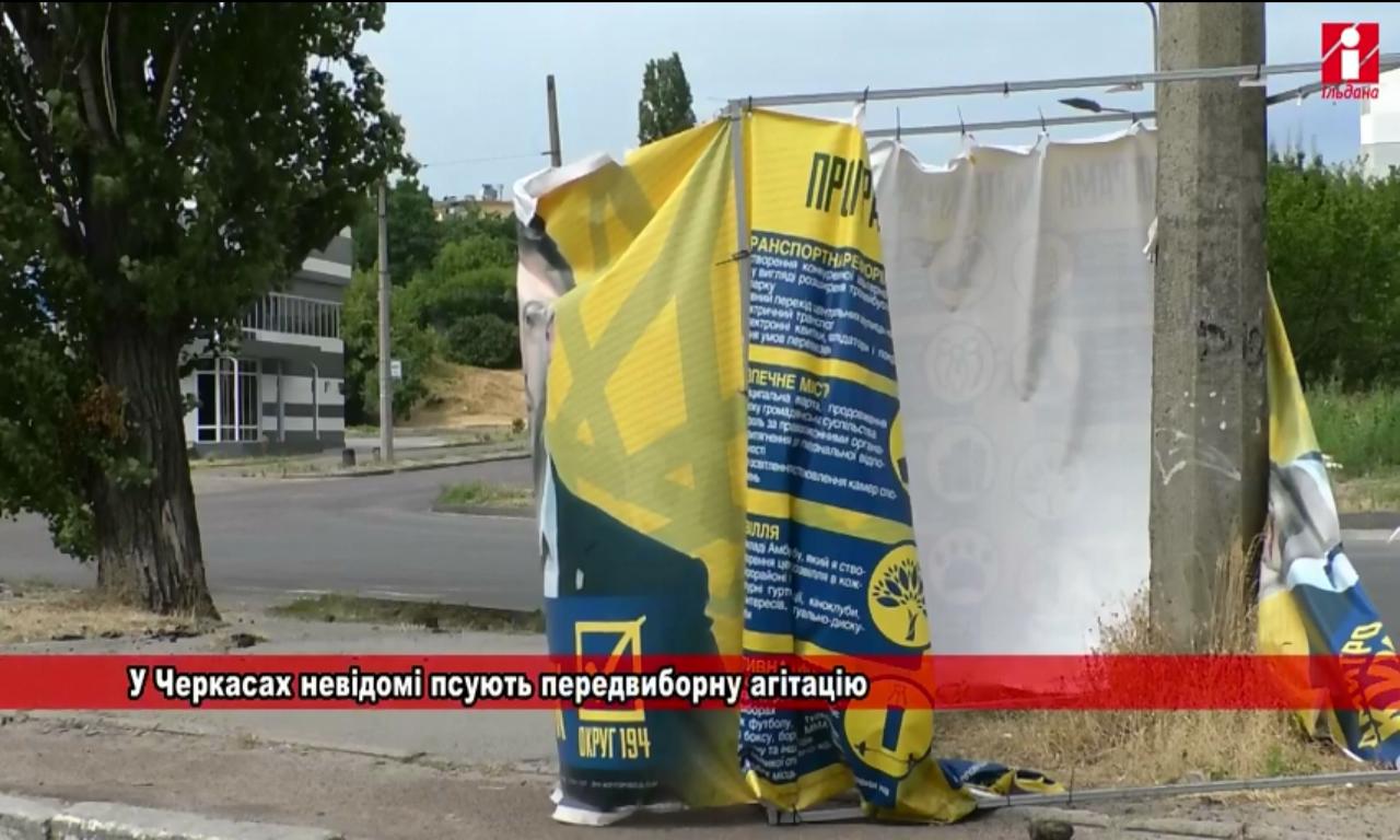 Невідомі псують агітаційні плакати кандидатів у депутати в Черкасах (ВІДЕО)