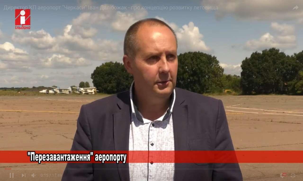 Директор КП «Аеропорт «Черкаси» Іван Далібожак - про концепцію розвитку летовища (ВІДЕО)