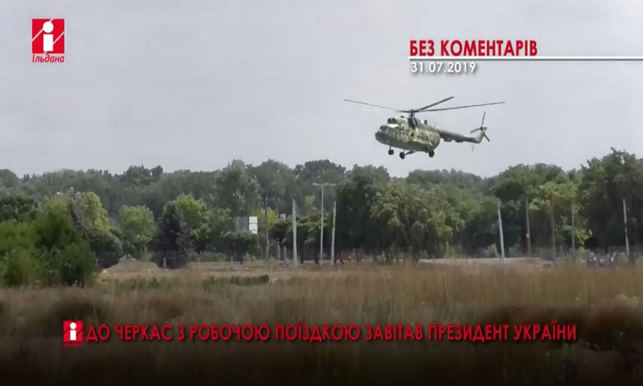 Черкаський аеропорт готують до сертифікації (ВІДЕО)
