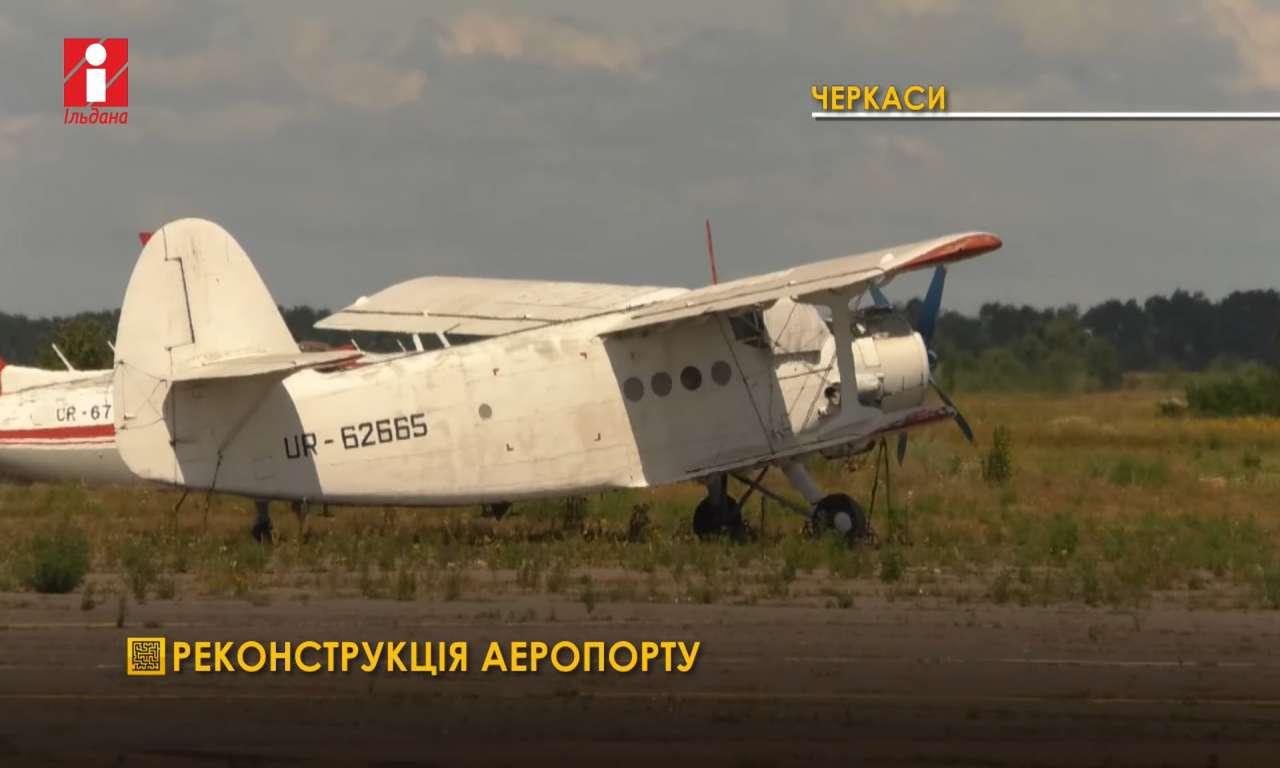 Черкаський аеропорт прийматиме Боїнги (ВІДЕО)