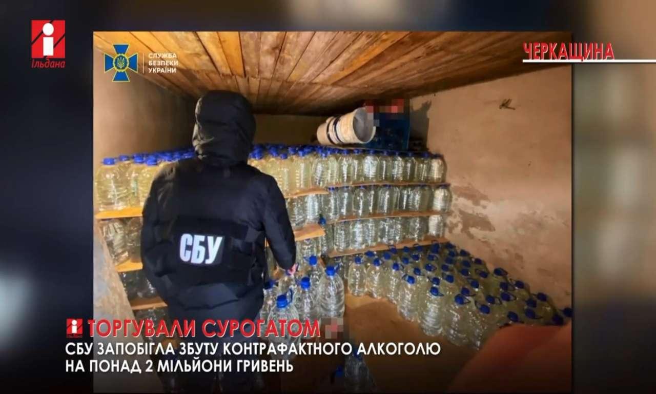 Понад 10 тон алкогольного сурогату виявила СБУ у Черкаській області (ВІДЕО)