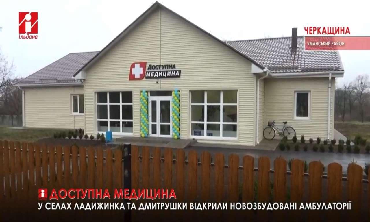 У Степанецькій ОТГ відкрили амбулаторію загальної практики сімейної медицини (ВІДЕО)