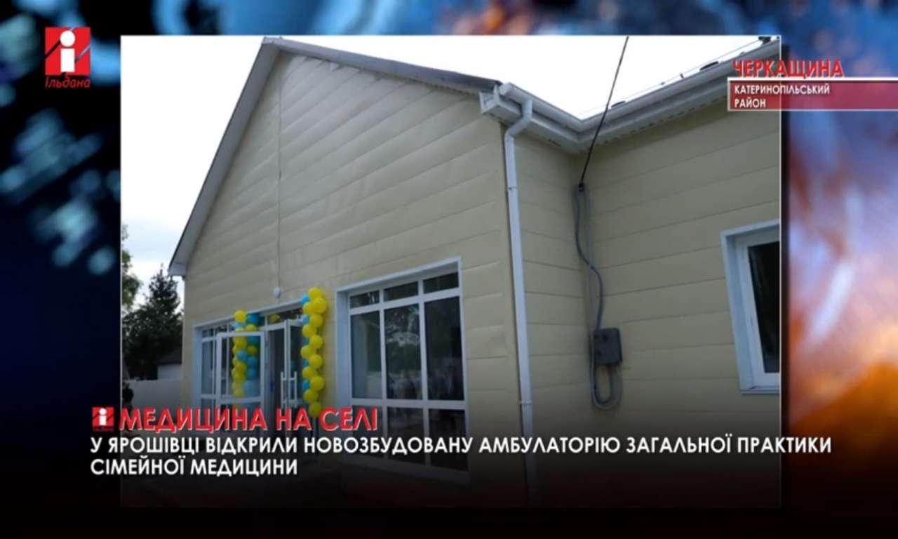 У Ярошівці на Катеринопільщині відкрили новозбудовану амбулаторію (ВІДЕО)