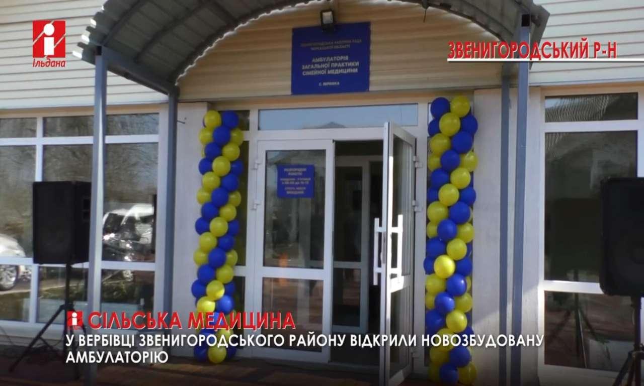 У Богодухівці, що наЧорнобаївщині,почали будувати лікарську амбулаторію (ВІДЕО)