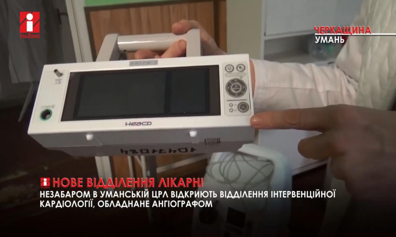Уманська ЦРЛ отримала новий ангіограф (ВІДЕО)
