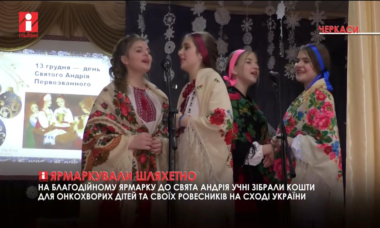 Ярмаркували шляхетно: в черкаській школі святкували Андрія Первозваного (ВІДЕО)