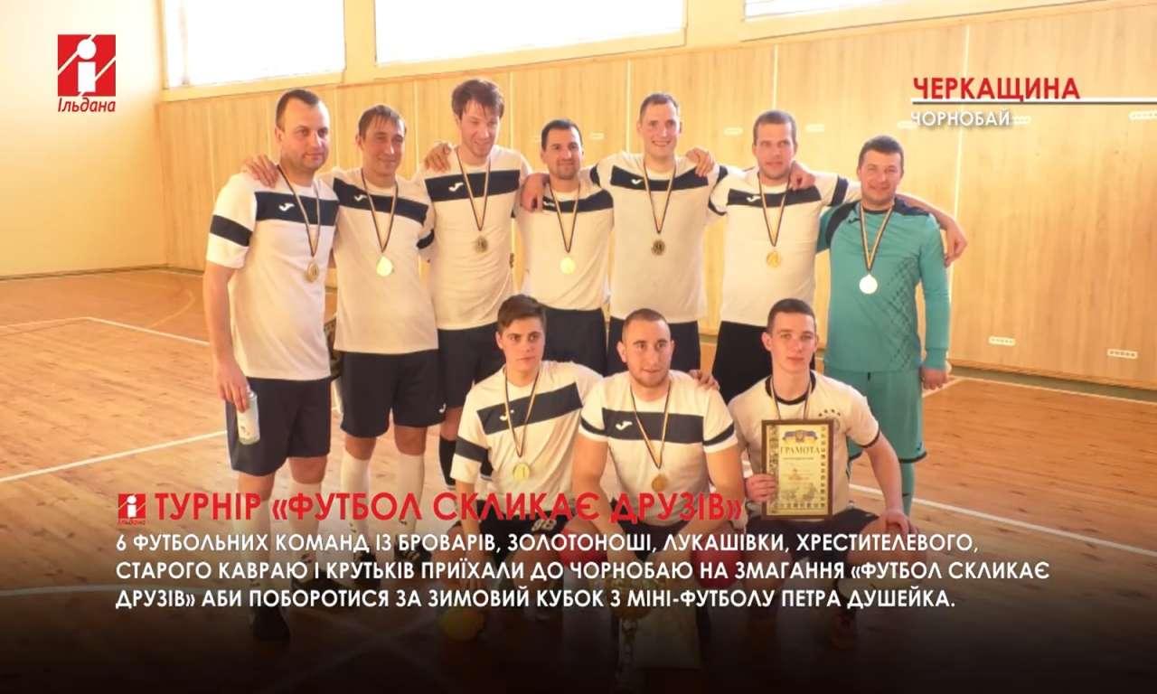 Турнір «Футбол скликає друзів» на кубок Петра Григоровича Душейка