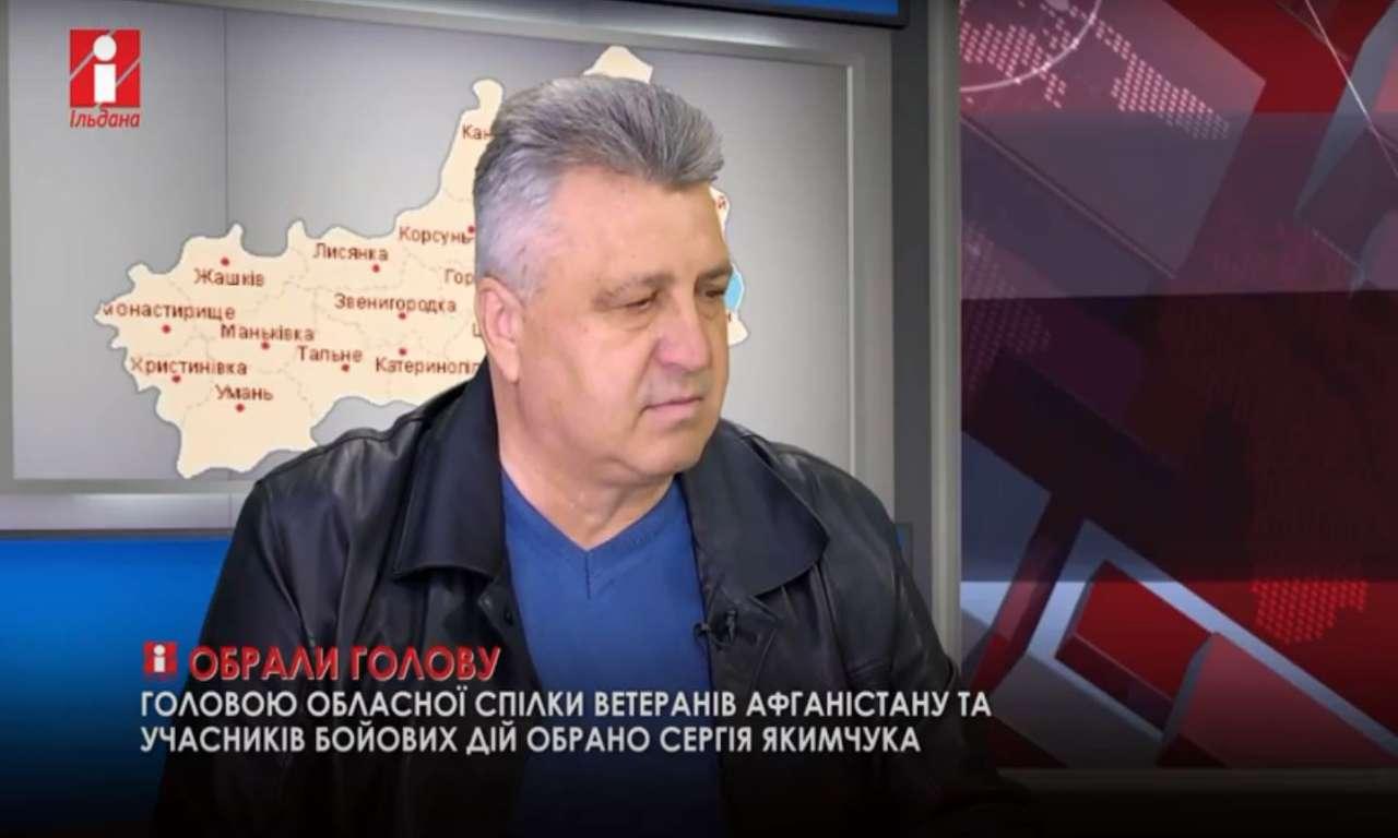 На Черкащині обрали нового голову Спілки ветеранів Афганістану (ВІДЕО)