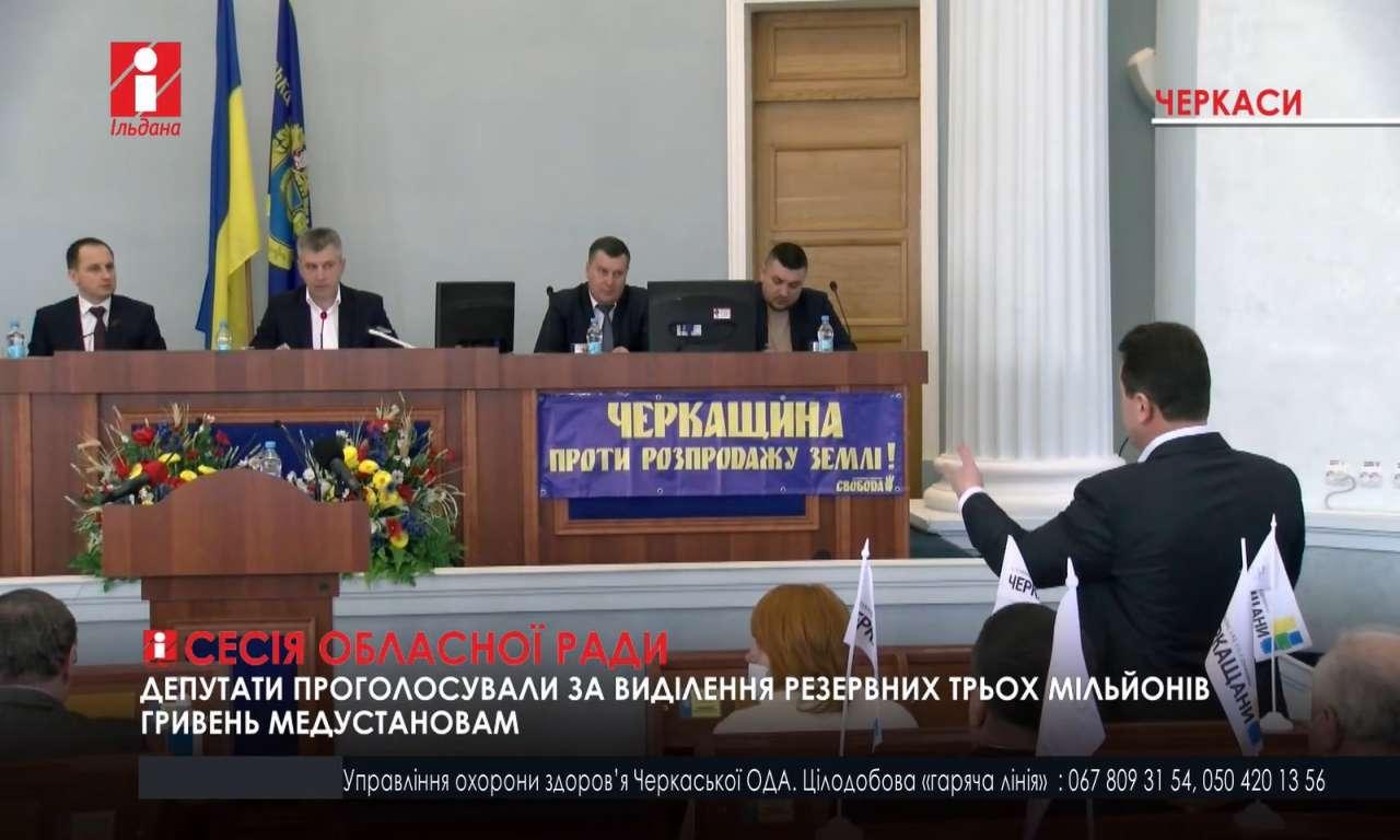 Депутати облради виділили три мільйони гривень медустановам