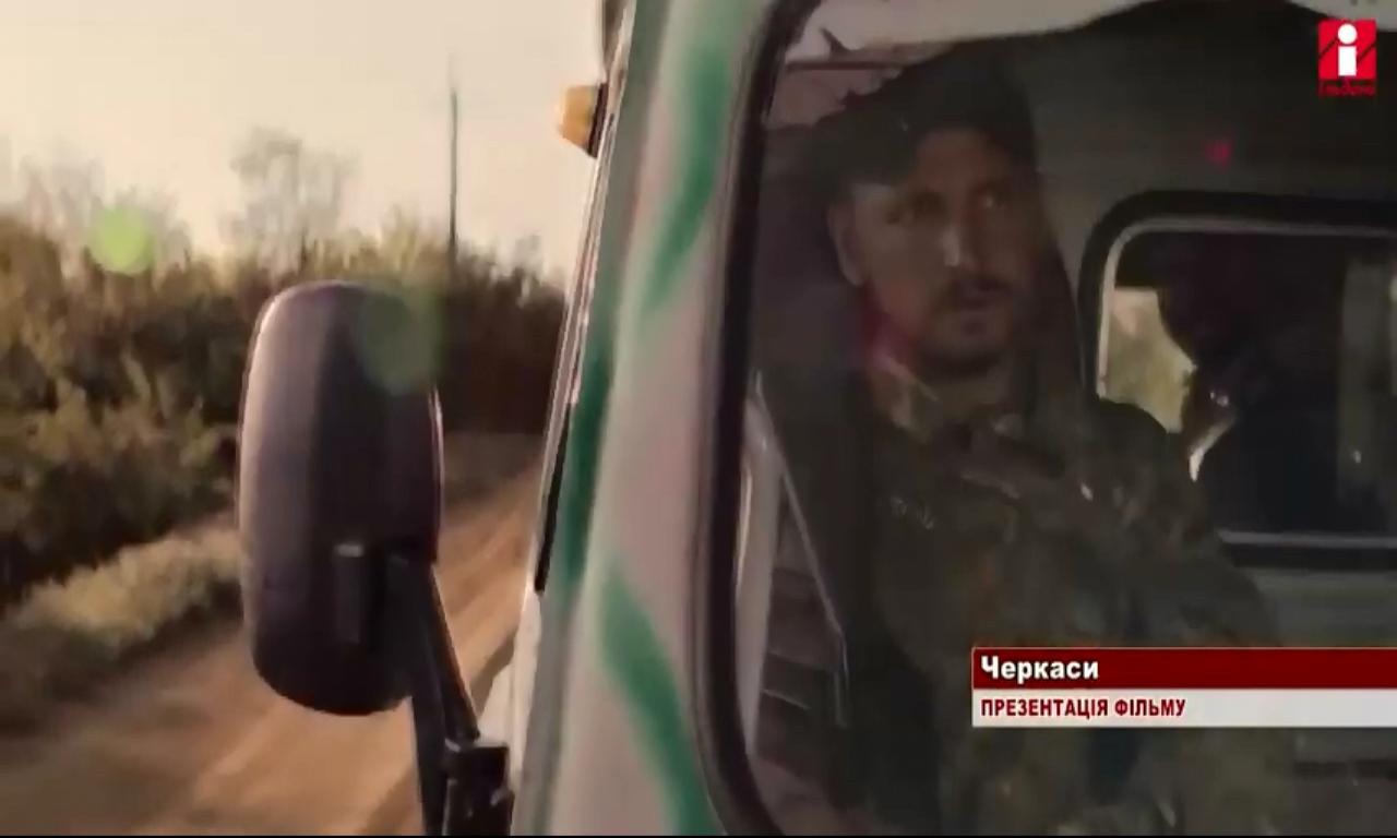 У Черкасах презентували фільм«Позивний Бандерас» (ВІДЕО)