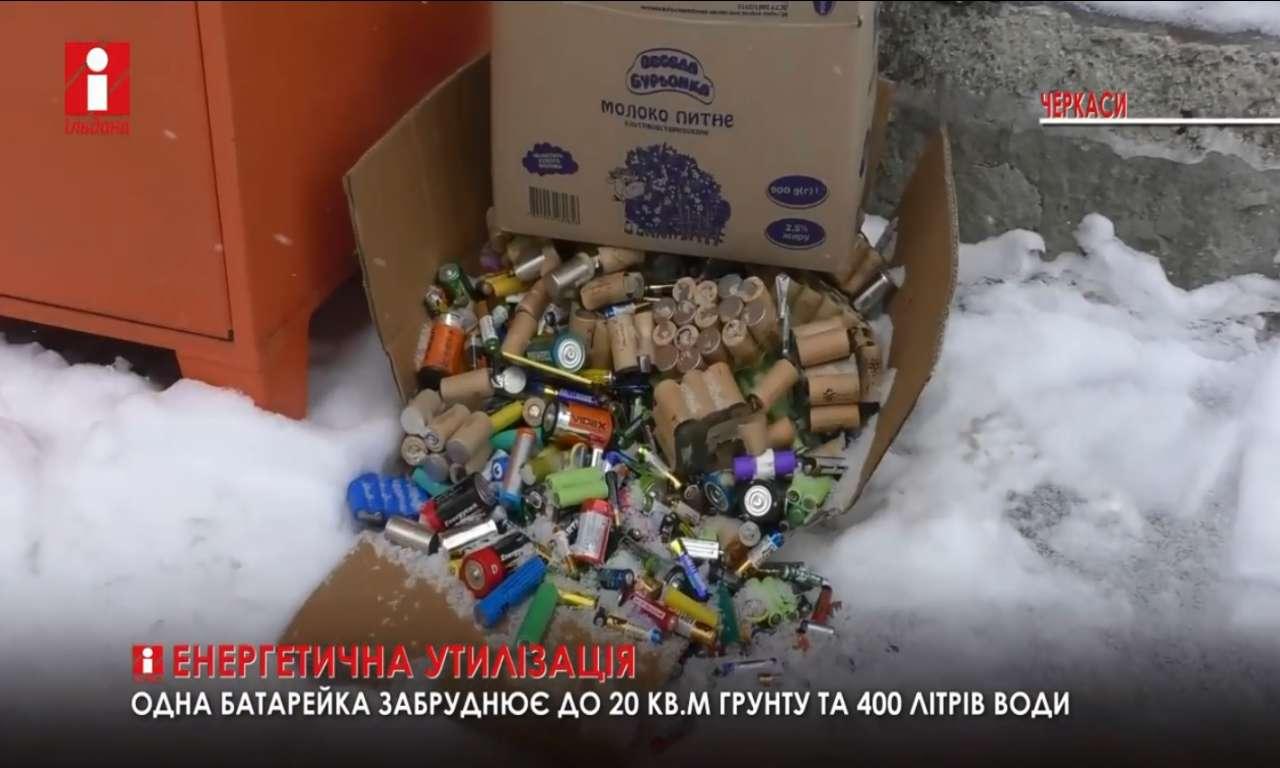 Жителі Черкас виявились на диво свідомими: небезпечні батарейки здають, навіть не знаючи навіщо (ВІДЕО)