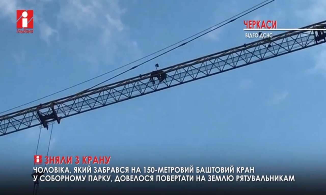 Черкасець виліз на 150-метровий баштовий кран у парку: знімати його довелося рятувальникам (ВІДЕО)