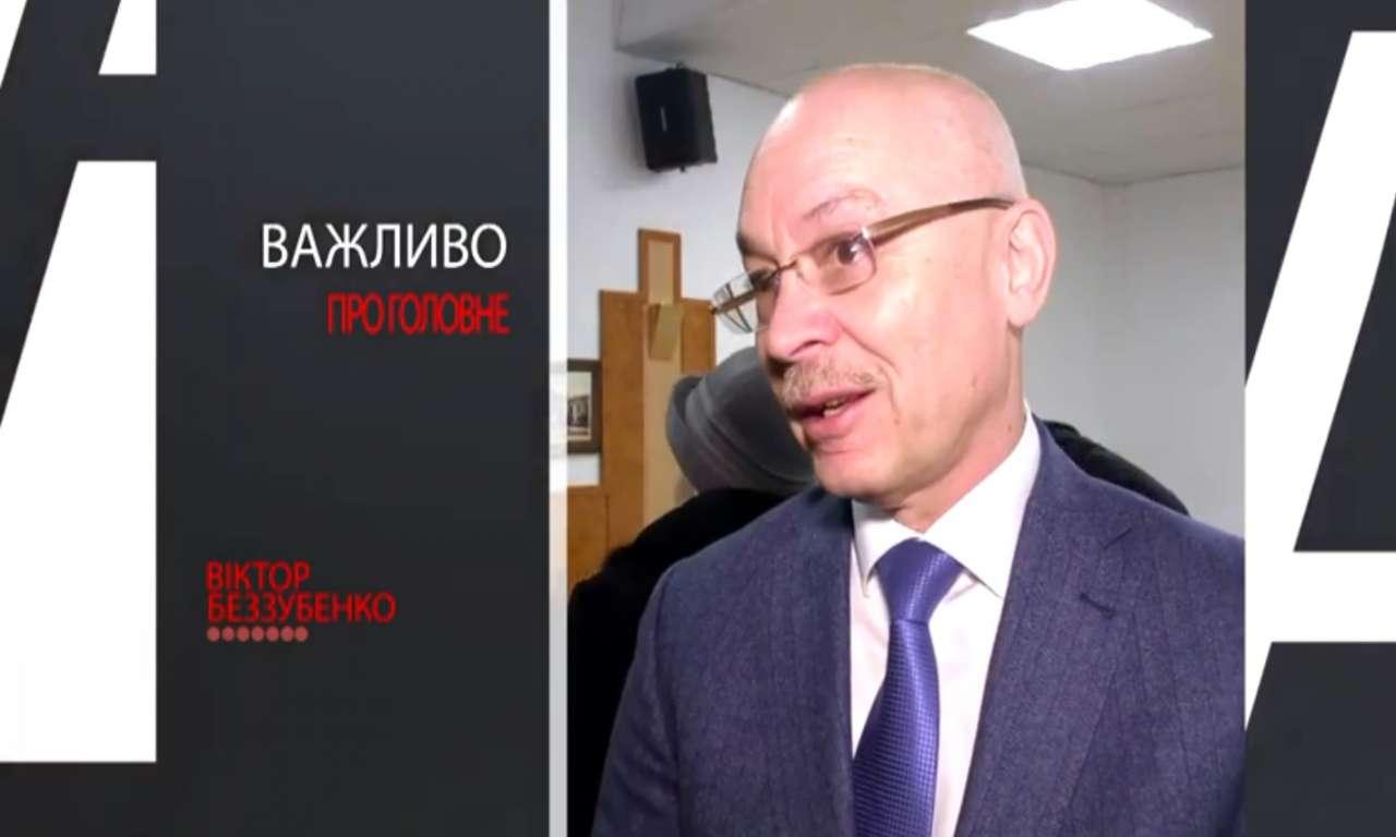 Важливо про головне: Віктор Беззубенко про рекламні носії на території міста