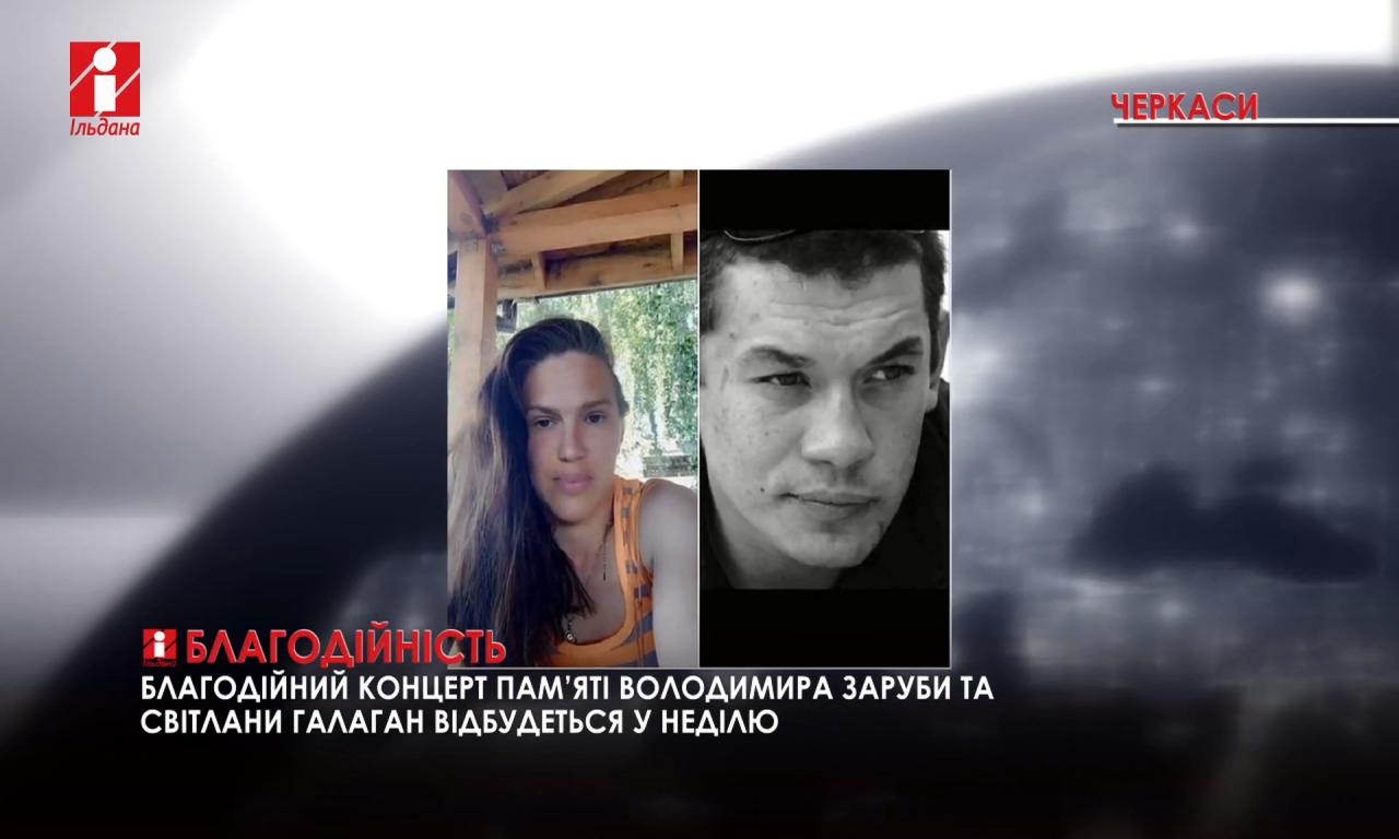 Благодійний концерт пам'яті загиблих унаслідок ДТП влаштують у Черкасах (ВІДЕО)