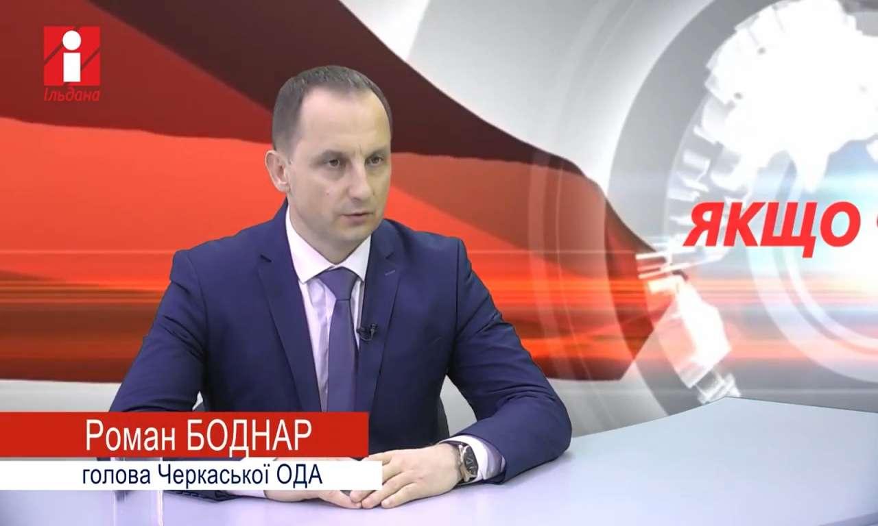Голова Черкаської ОДА Роман Боднар дав інтерв'ю Ільдані