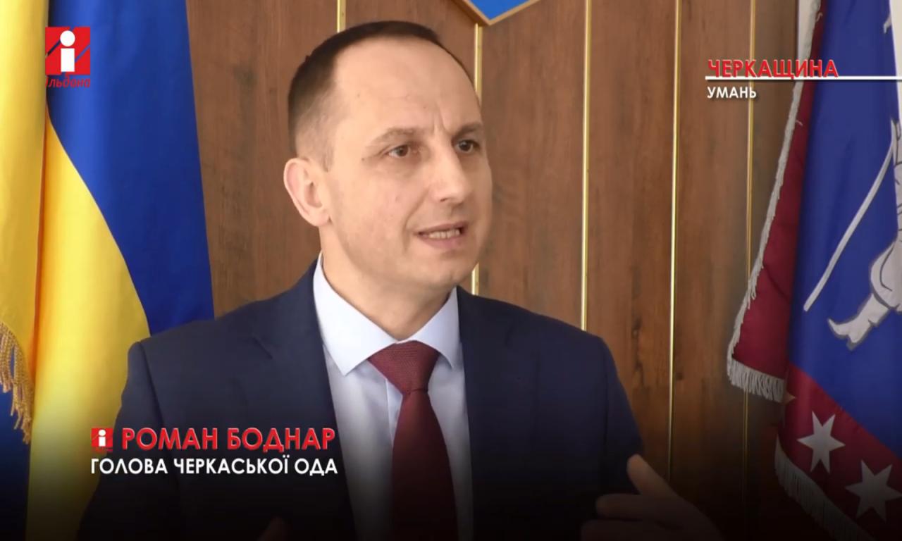 Програма «Ліфт» на Черкащині дала позитивний ефект, - Р. Боднар (ВІДЕО)