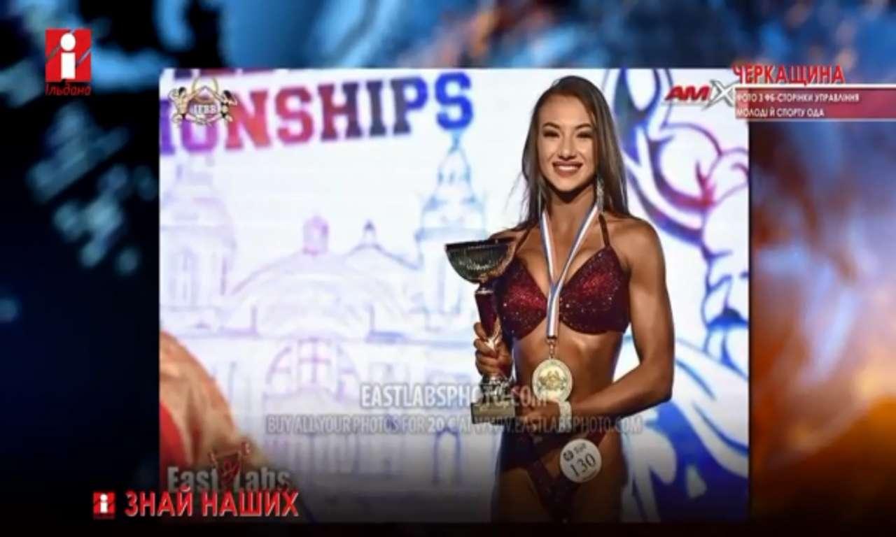 Черкащанка Вікторія Черненко стала чемпіонкою на світовому чемпіонаті з бодібілдингу (ВІДЕО)
