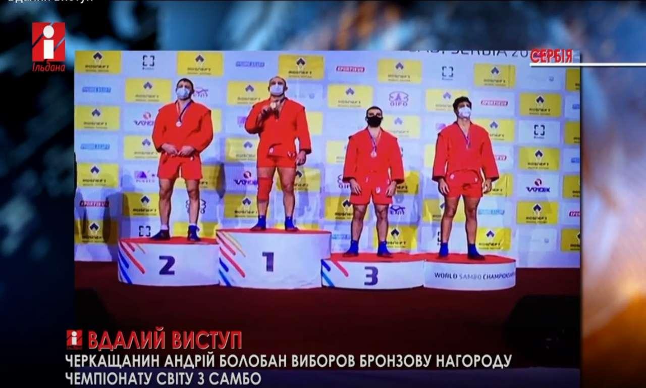 Черкащанин став бронзовим призером чемпіонату світу з самбо (ВІДЕО)