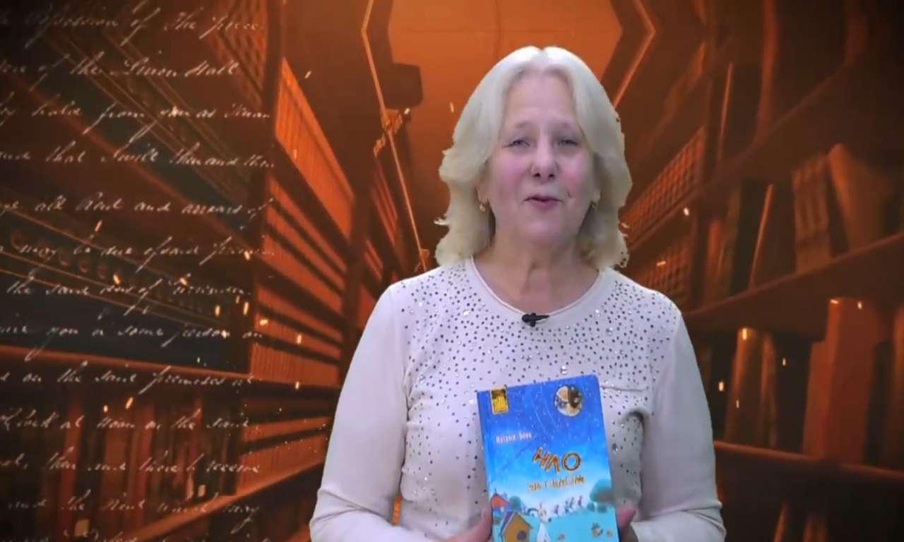 «Крок до читача»: Наталія Бонь