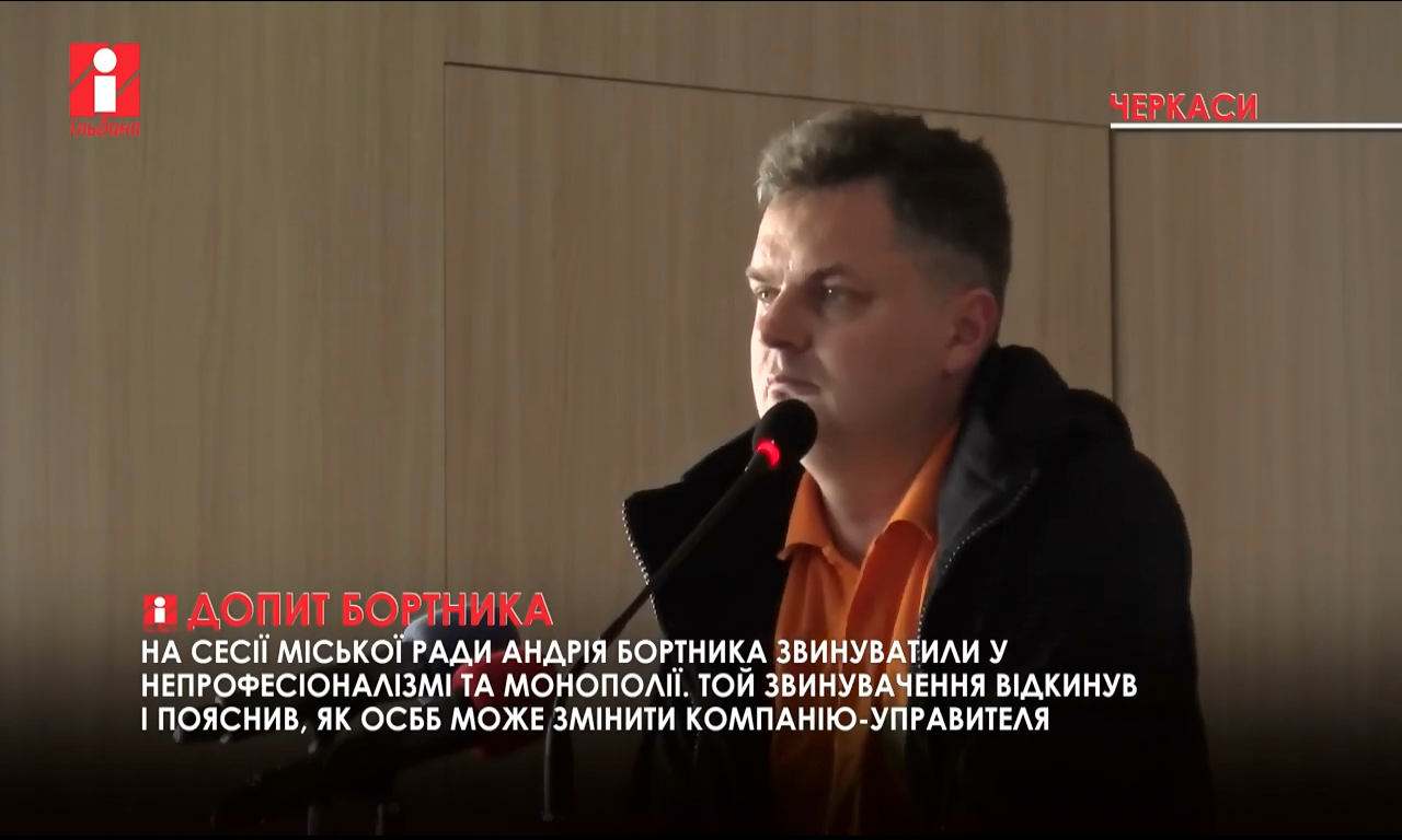 Депутати міськради атакували керівника управлінської компанії неприємними питаннями (ВІДЕО)