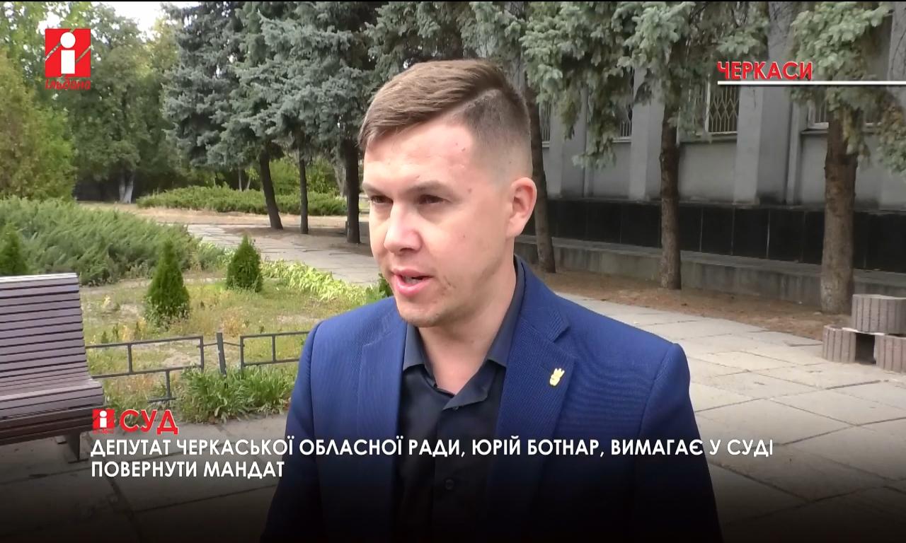 Юрій Ботнар поновив свої повноваження депутата через суд