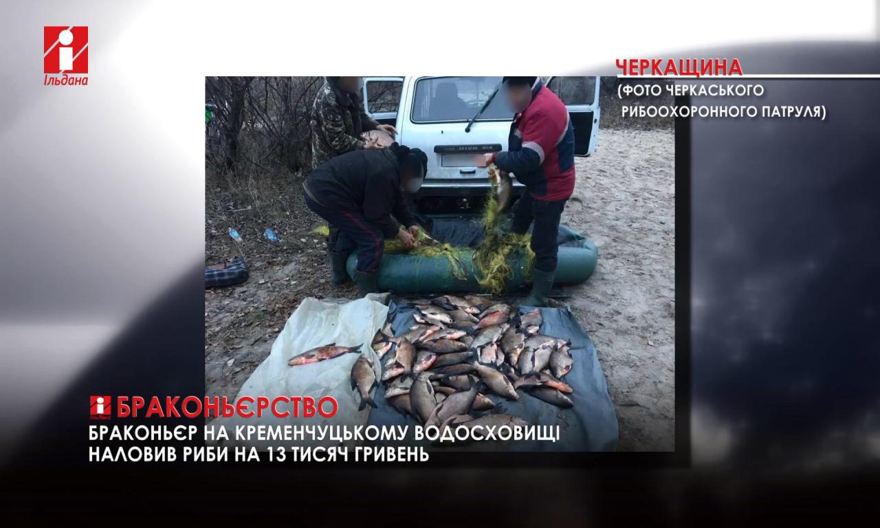 Браконьєра з 70 кг риби затримали просто в річпорту Черкас (ВІДЕО)