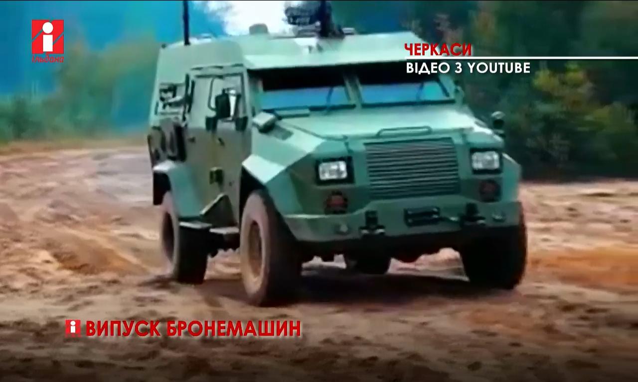 У Черкасах збирають першу партію бронемашин «Барс-8» (ВІДЕО)