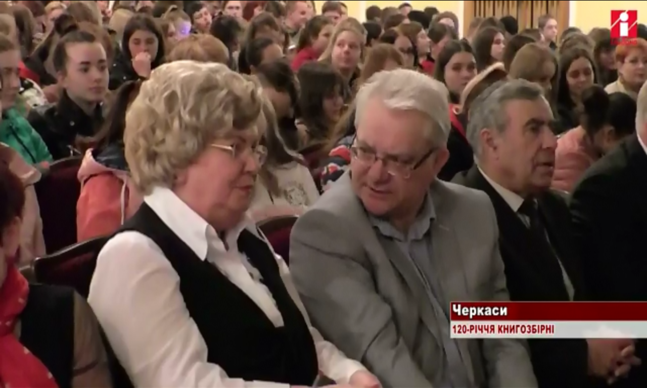 Свято тих, хто залюблений у книгу: 120 років черкаській бібліотеці (ВІДЕО)