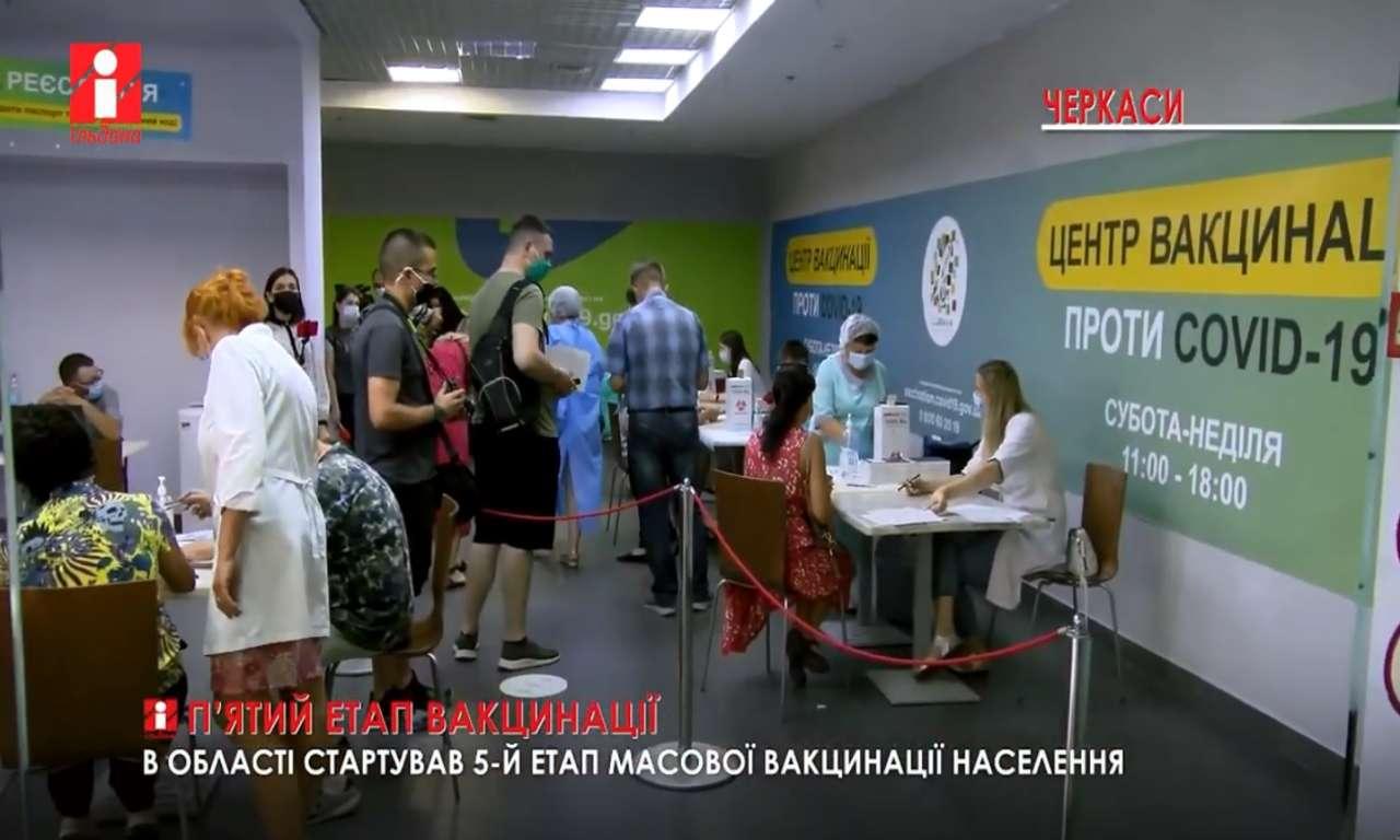 На Черкащині розпочався 5 етап вакцинації: щепитися від COVID-19 може кожен охочий (ВІДЕО)