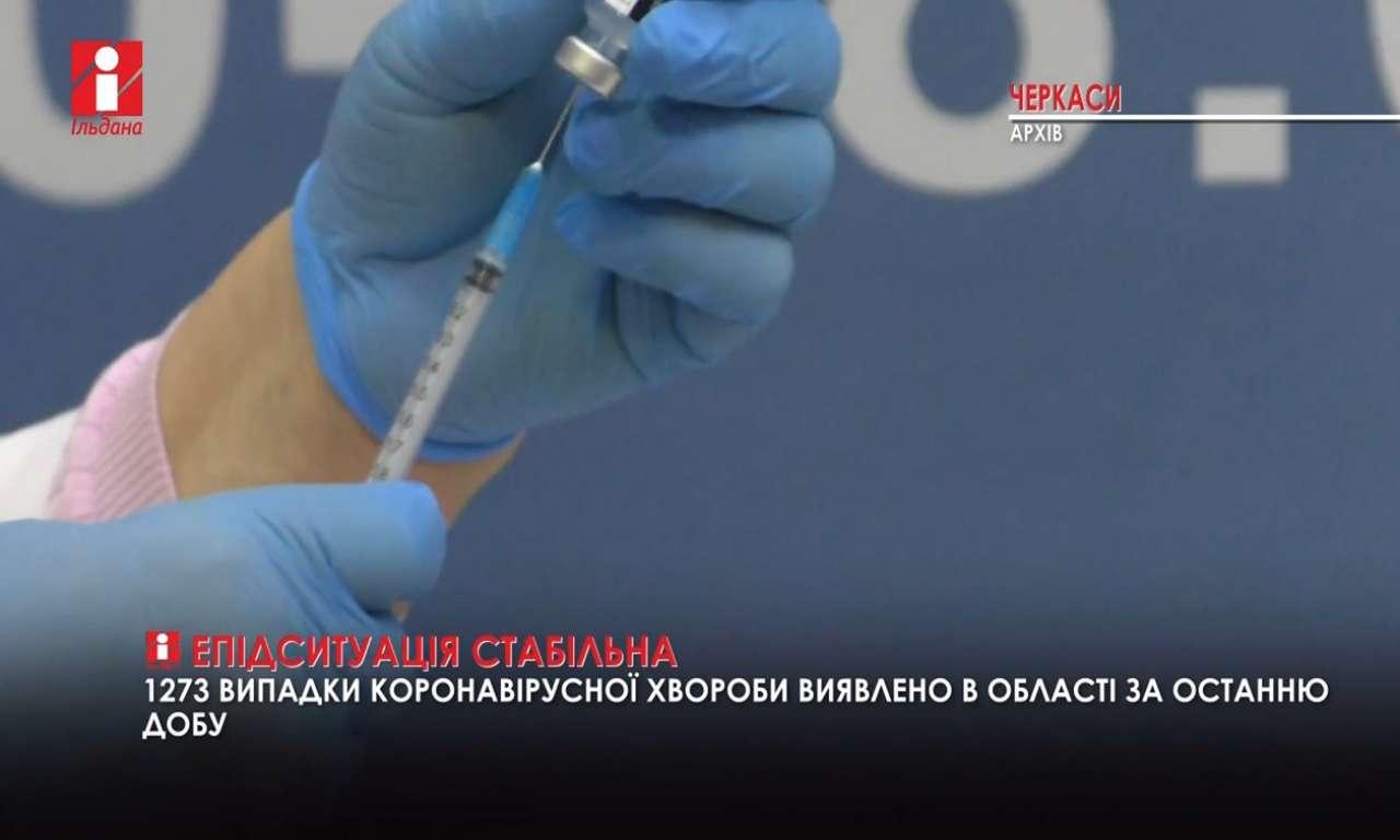На першому етапі на Черкащині планують щепити майже 7000 медиків (ВІДЕО)
