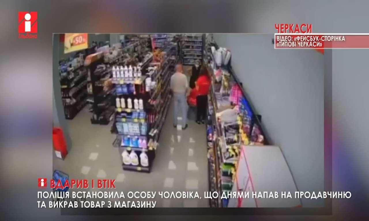 Вдарив і втік: встановлено особу чоловіка, що побив продавчиню серед білого дня (ВІДЕО)