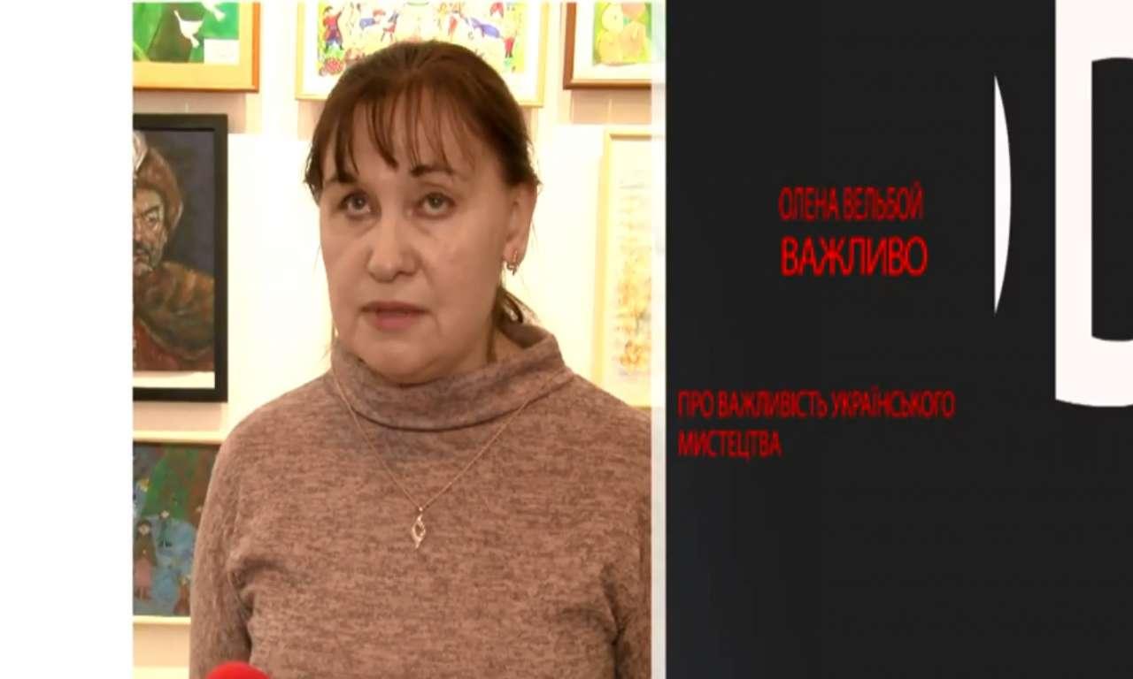 «Важливо про головне»: Олена Вельбой про важливість українського мистецтва