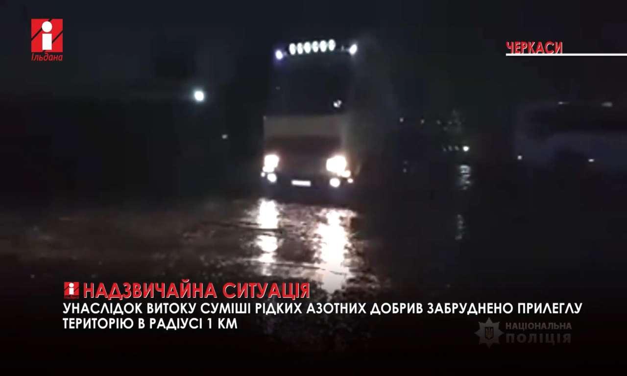 У Черкасах стався витік добрив на вулиці Героїв Холодного Яру (ВІДЕО)