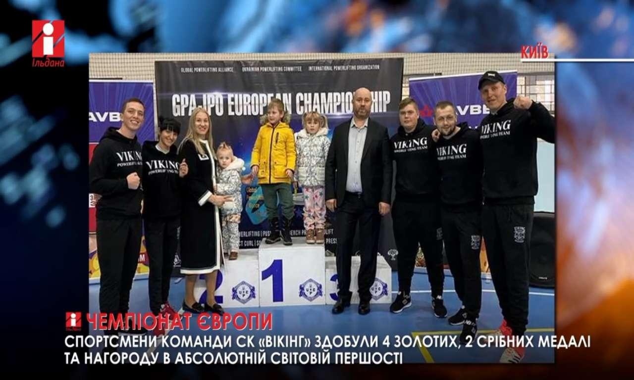 Чотири золотих, дві срібних медалі та нагороду в Абсолютній світовій першості вибороли чорнобаївські «ВІКІНГи» (ВІДЕО)