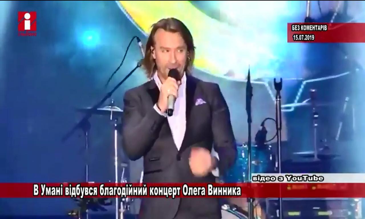В Умані відбувся благодійний концерт Олега Винника (ВІДЕО)