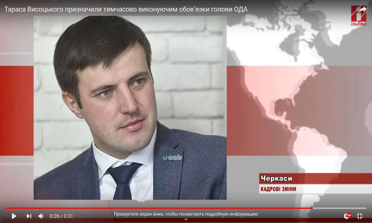 Тараса Висоцького призначили тимчасово виконуючим обов'язки голови ОДА (ВІДЕО)