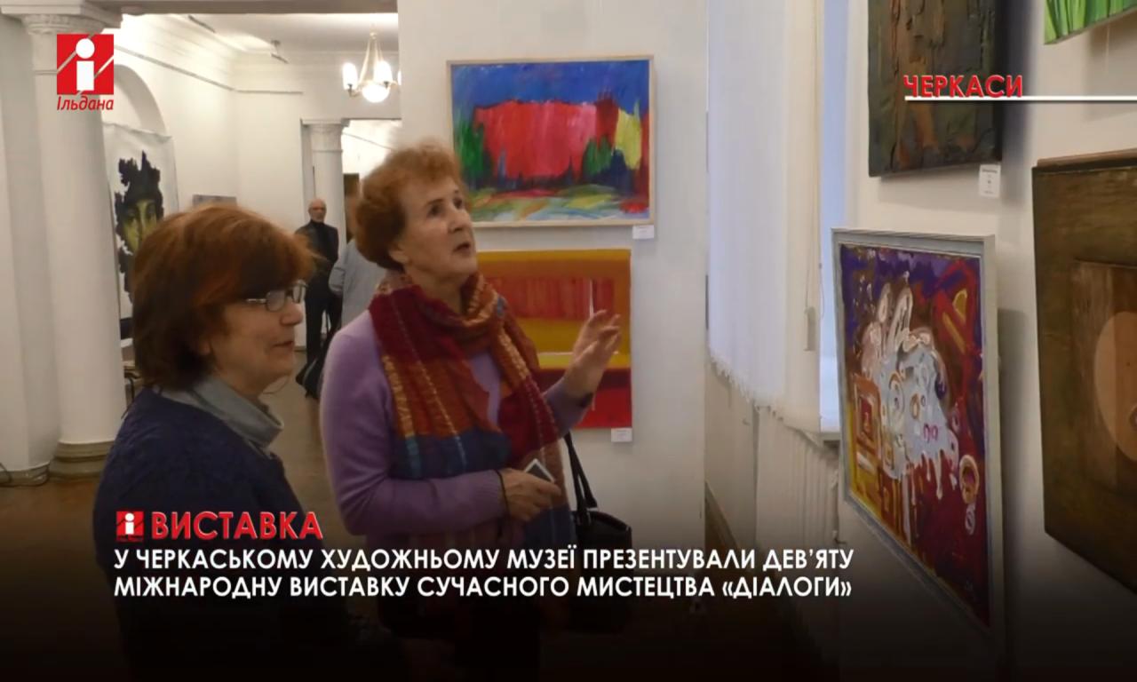 Виставка Сергія Радька «Я тебе бачу» у художньому музеї Черкас (ВІДЕО)