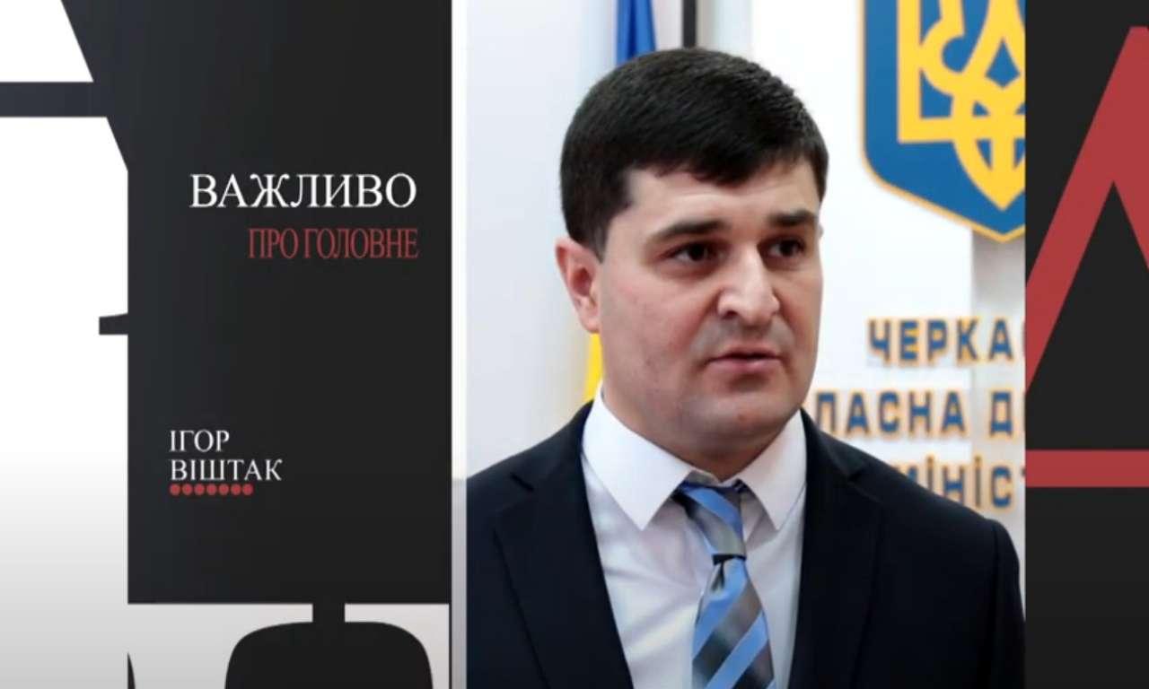 Важливо про головне: Ігор Віштак про впровадження земельної реформи в ОТГ