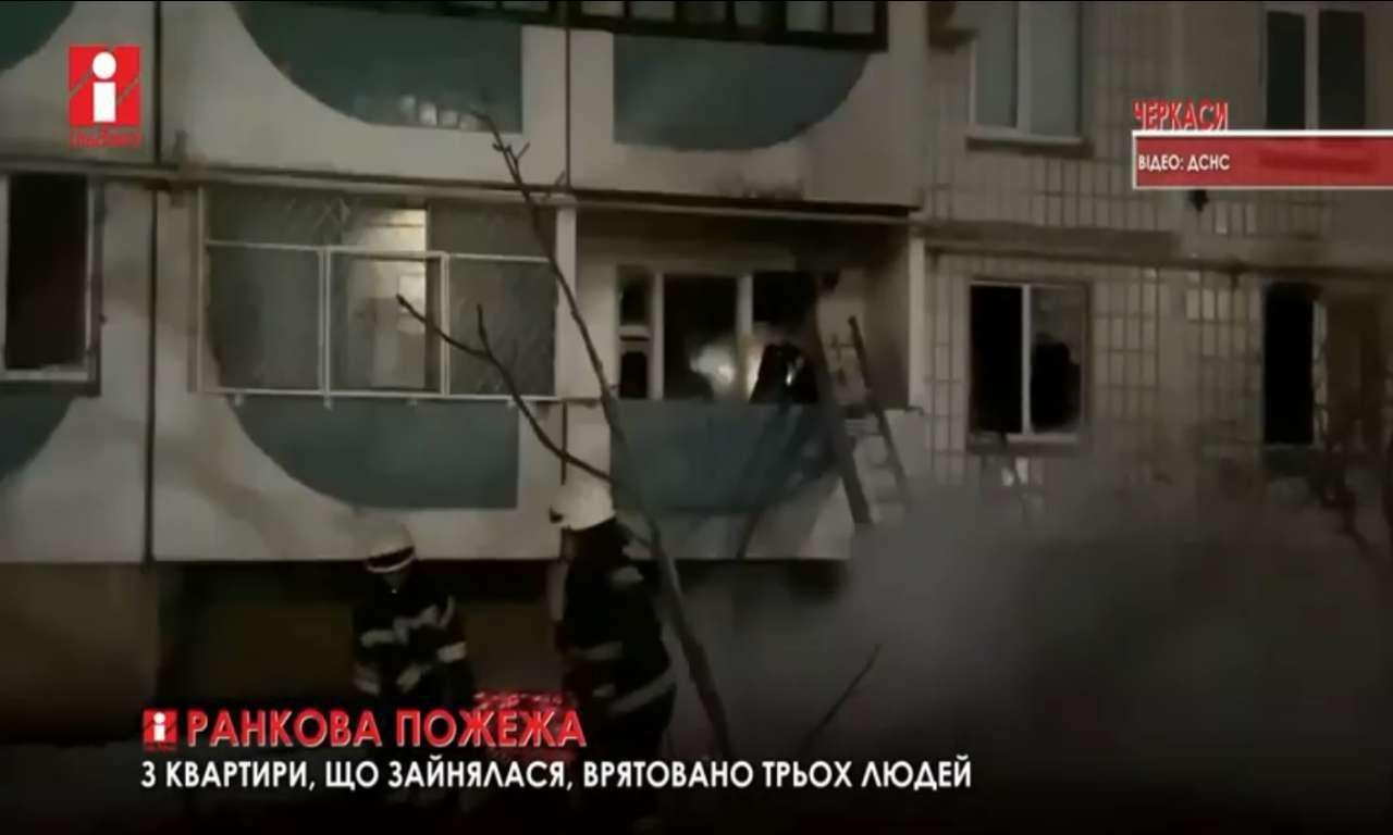 З вогню пожежі врятовано трьох мешканців багатоповерхівки (ВІДЕО)