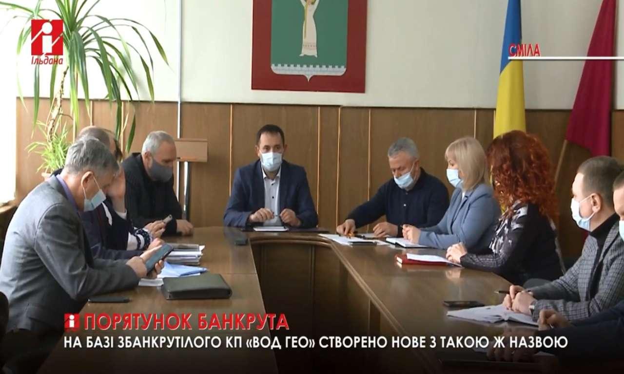 У Смілі вирішили долю комунального підприємства «ВодГео» (ВІДЕО)